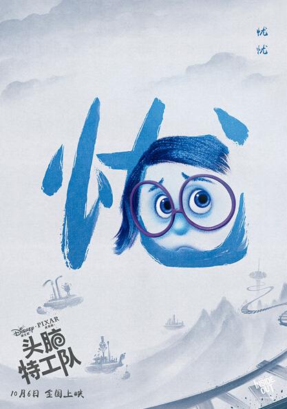 《头脑特工队》发角色海报 为中国风创意点赞