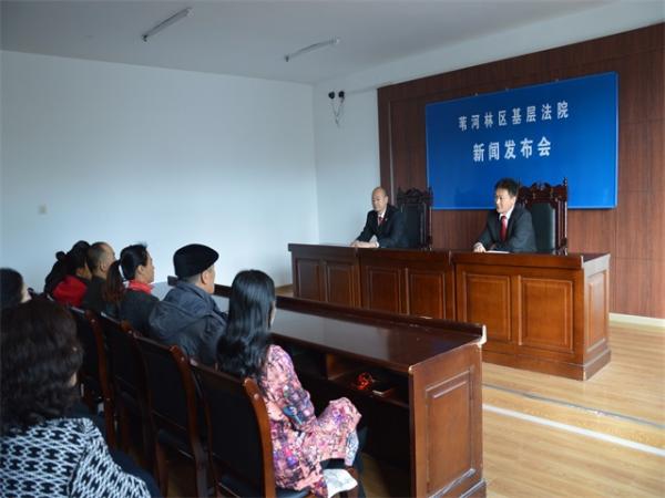苇河吧特大新闻_10月18日上午,苇河林区基层法院召开执行工作新闻发布会,向林区广大