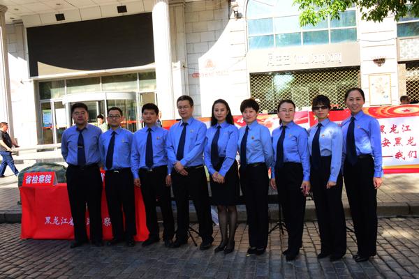 黑龙江省检察院开展平安黑龙江建设宣传活动