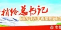 """""""亲戚""""习近平 - 妇女联合会"""