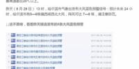 哈尔滨今天最低温9℃ 周四气温将有所回暖 - 新浪黑龙江