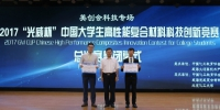 复合材料,特等奖 我校代表队获中国大学生高性能复合材料科技创新竞赛特等奖 - 哈尔滨工业大学