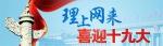"""习近平""""关键一招"""" 开创深改崭新局面 - Hljnews.Cn"""
