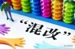 哈尔滨发布首批60户国企混改名单 三年内混改完成 - 新浪黑龙江