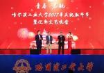 教师节,迎新 2017年庆祝教师节暨迎新文艺晚会精彩上演 - 哈尔滨工业大学