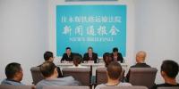 佳木斯铁路运输法院召开民事审判工作新闻通报会 - 法院