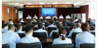 """鸡西市两级法院联合召开""""百日攻坚""""专项执行活动阶段成果新闻发布会 - 法院"""