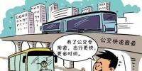 秋林站等93个公交站月末完成拆分 施划公交快速廊道 - 新浪黑龙江