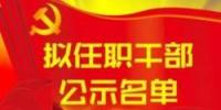 黑龙江省拟任职干部公示名单 公示期9月20日至26日 - 新浪黑龙江