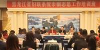 全省巾帼志愿工作培训班在鸡西举行 - 妇女联合会