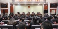 泰来县法院召开全院大会推进审判质效 - 法院
