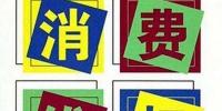 哈尔滨三季度消费者诉求15170件 价格问题最受关注 - 新浪黑龙江