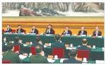 党的十九大主席团举行第二次会议 习近平同志主持会议 - 人民政府主办