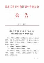 黑龙江省卫生计生委关于委托下放四项省级行政许可事项的公告 - 卫生厅