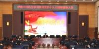 伊春中院党组书记、代院长韩日强为干警作学习贯彻党的十九大精神专题辅导 - 法院