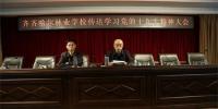 齐齐哈尔林业学校召开传达学习党的十九大精神大会 - 林业厅