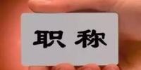 职称制度30年来首次重大改革 黑龙江省人社厅解读 - 新浪黑龙江