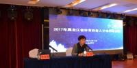 黑龙江省举办全省体育后备人才培养培训班 - 体育局