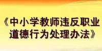 黑龙江下十条禁令 教师有偿补课收受财物等将追刑责 - 新浪黑龙江