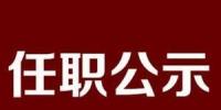 黑龙江拟任职干部公示名单 公示期至11月27日 - 新浪黑龙江