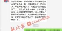 微信群转帖截图 - 新浪黑龙江