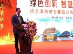 梁作君副局长出席哈尔滨铁塔拓展业务推介会 - 通信管理局
