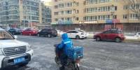 最冷天他送了86单 哈尔滨送餐小哥月入2万谁不服气 - 新浪黑龙江