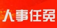 刘臣当选佳木斯市人大常委会主任 邵国强当选市长 - 新浪黑龙江