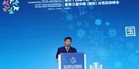 第三十四届中国·哈尔滨国际冰雪节暨第三届中国(国际)冰雪旅游峰会召开 - 人民政府主办