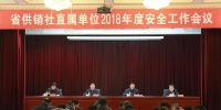 省供销社召开直属单位2018年度安全工作会议 - 供销合作社