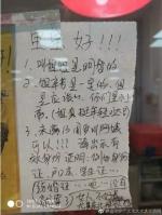 黑龙江90后小姐姐被学生叫阿姨 贴告示警告竟火了 - 新浪黑龙江