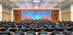省军区党委十一届十次全委扩大会议召开 张庆伟出席会议并讲话 - 人民政府主办