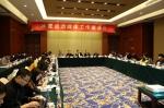 冰雪运动媒体工作座谈会在哈尔滨召开 - 体育局