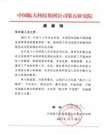 航天,中星十六号,感谢信 中国航天五院发来感谢信 感谢我校为中星十六号研制及成功发射作出贡献 - 哈尔滨工业大学