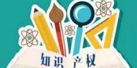 黑龙江省国家知识产权示范企业增至5家 - 新浪黑龙江