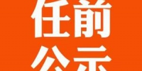 黑龙江拟任职干部公示名单 公示期1月22日至26日 - 新浪黑龙江