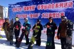 """牡丹江市""""赏冰乐雪""""系列活动""""健康雪城""""第二届冬季运动会大众滑雪比赛圆满结束 - 体育局"""