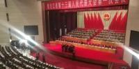 黑龙江省第十三届人大一次会议在哈隆重开幕 - 新浪黑龙江