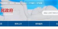哈尔滨2450万条涉企数据公开 涉行政执法投诉举报等 - 新浪黑龙江