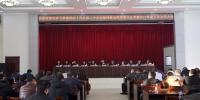 省林业厅庆安管局召开宣讲十九大精神深化改革暨2017年度总结大会 - 林业厅