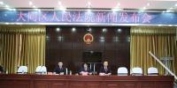 大庆市大同区法院召开道路交通安全案件审理情况新闻发布会 - 法院