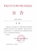 黑龙江省卫生计生委2018第1期公告 - 卫生厅