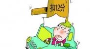 黑龙江省公安交通管理局公布1月份222人驾照被停用 - 新浪黑龙江