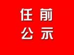 拟任职干部公示名单(2018年2月13日—2月24日) - 新浪黑龙江