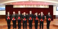 """林区中院:全面贯彻落实党的十九大精神 为建设""""美丽龙江""""作出新的更大的贡献 - 法院"""