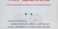 黑龙江省委、省政府贺电 - 体育局