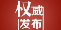 杨廷双任七台河市委书记 - 新浪黑龙江