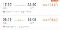 海南飞哈尔滨一张票高达19140元 还抢不到 - 新浪黑龙江