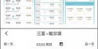 雾锁海南三亚回哈尔滨机票近2万 网友:从曼谷转机 - 新浪黑龙江