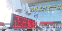 哈西客运站前的移动摄录抓拍设备。 - 新浪黑龙江